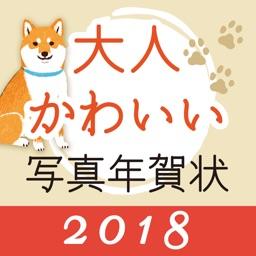 大人かわいい写真年賀状2018お気に入り写真でかんたん作成!