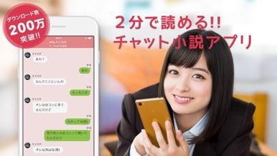 DMM TELLER(テラー)- 新感覚チャット型小説アプリのスクリーンショット1
