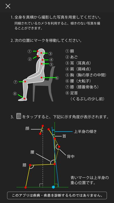 座り姿CHECKER - plusのおすすめ画像4