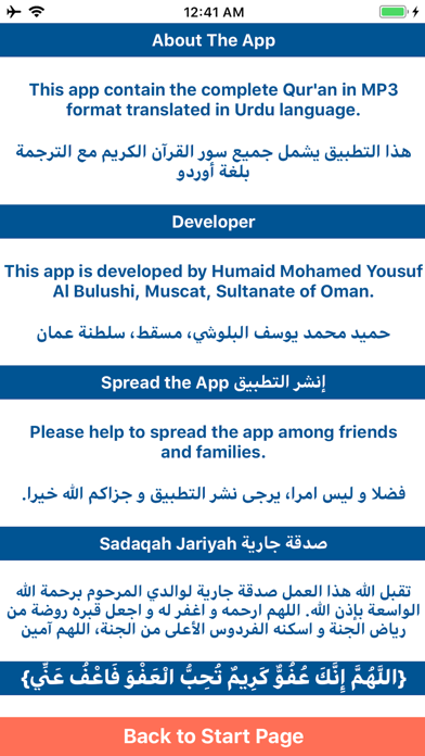 Quran With Urdu Translation screenshot four