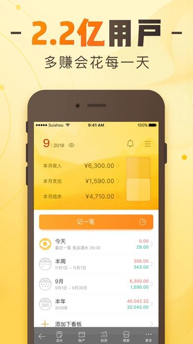 随手记账Pro-记账理财财务专业软件 screenshot1