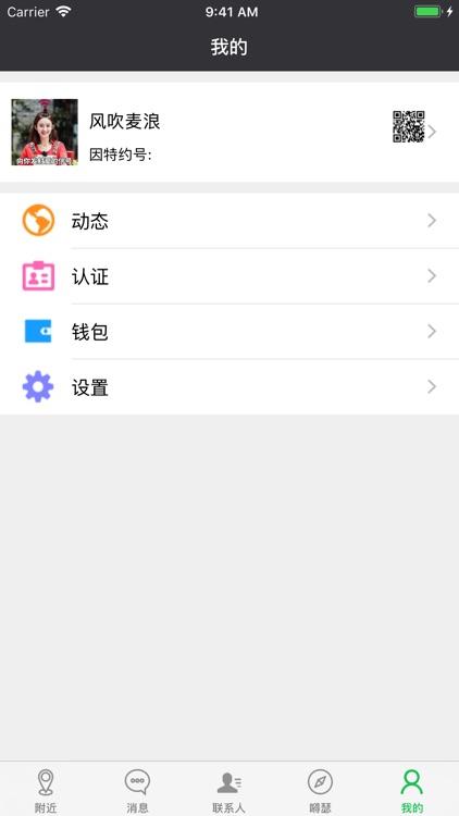因特约 screenshot-1