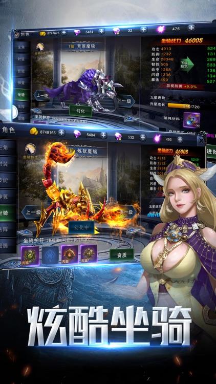 魔幻大陆-3D暗黑史诗级魔幻网游 screenshot-3
