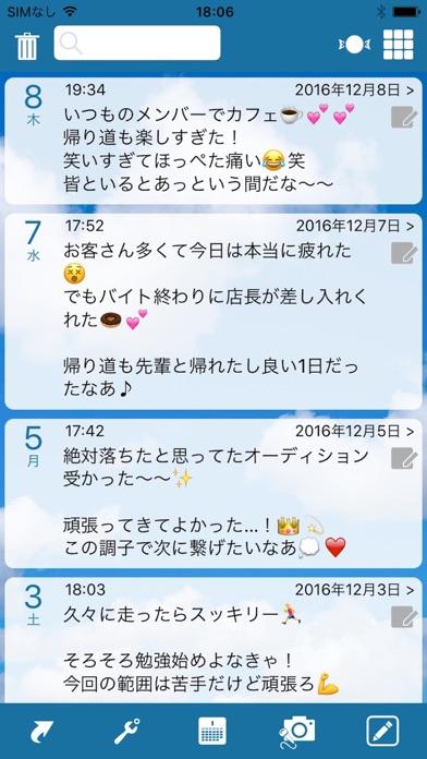 瞬間日記 (Moment Diary) - 窓用