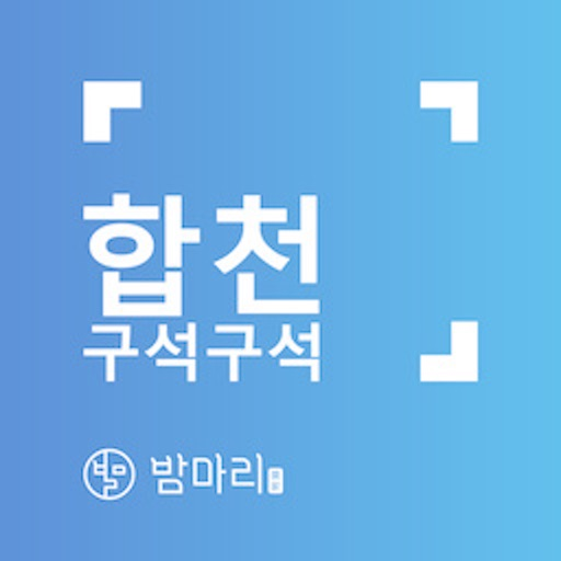 Download 합천구석구석 free for iPhone, iPod and iPad