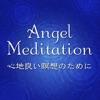 AngelMeditation(エンジェルメディテーション)