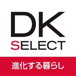 DK SELECT進化する暮らし(DKマイルーム)