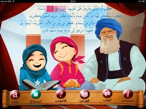 iQetab - Fatima Al Fihria - náhled