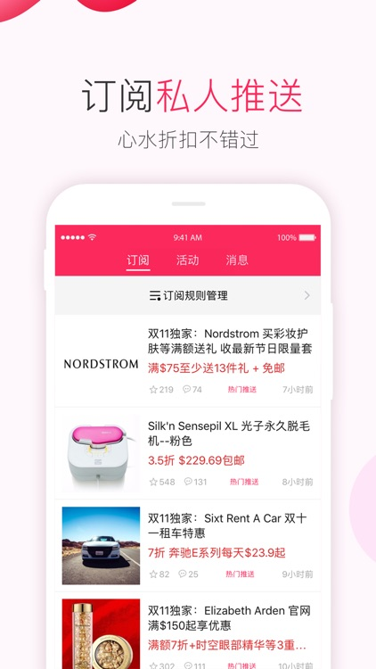 北美省钱快报 DealMoon.com screenshot-2