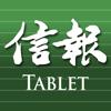 信報 Mobile for iPad - 閱讀今日信報