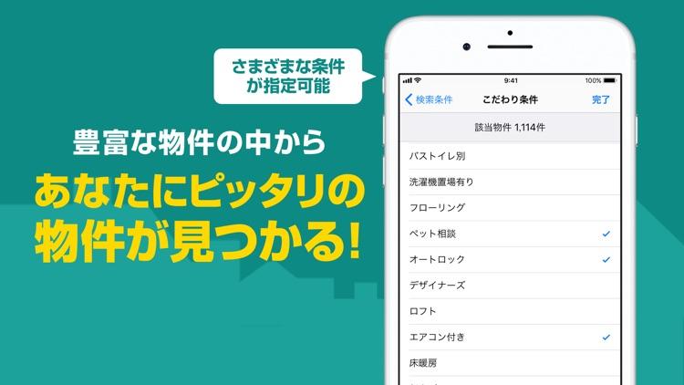 賃貸物件検索 @nifty不動産 screenshot-4