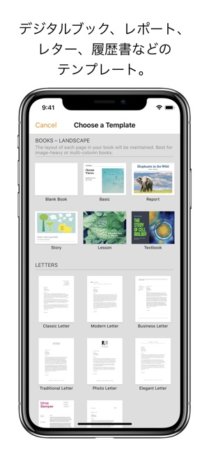 pages をapp storeで