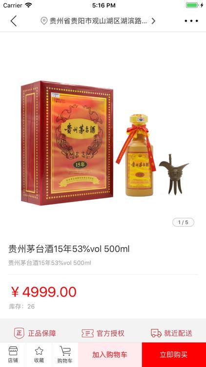 茅台云商 screenshot-2
