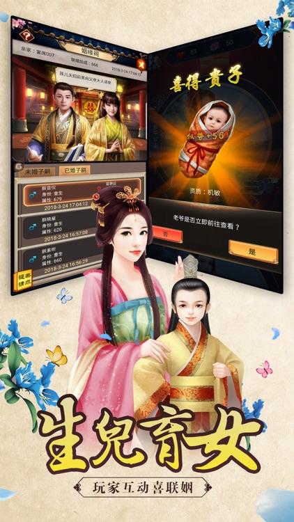 极品大官人-今夜谁侍寝 screenshot-3