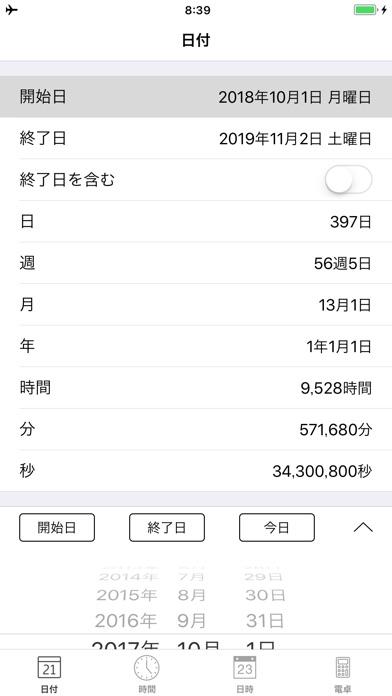日付電卓 - プロ版 screenshot1