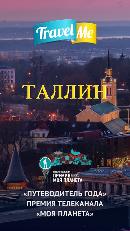Аудиогид по Таллину