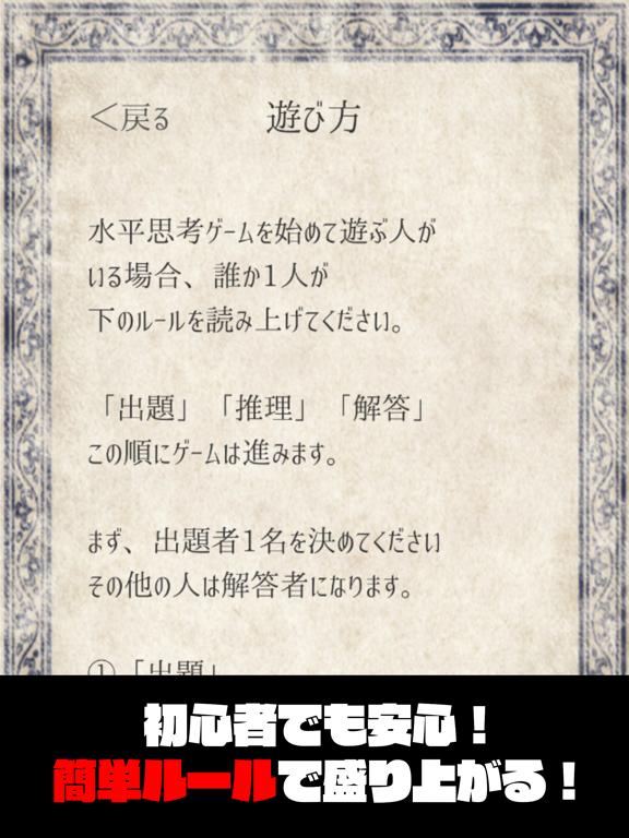 新説・ウミガメのスープ【水平思考ゲーム】のおすすめ画像2