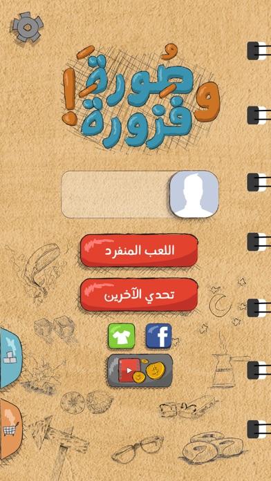 صورة وفزورة screenshot 5