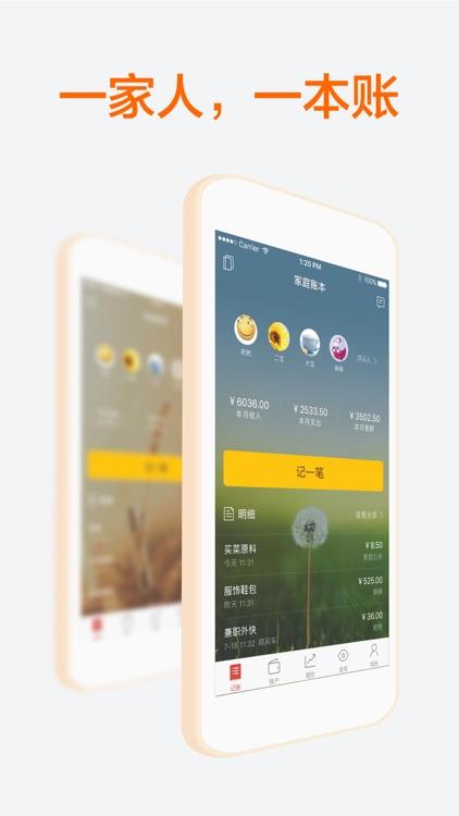 挖财记账pro-手机自动记账本 screenshot-3