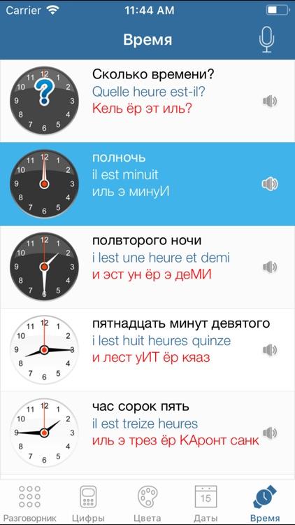 Французский для туриста screenshot-4