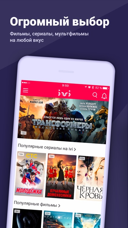 ivi - фильмы и сериалы онлайн screenshot-0