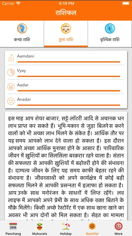 Panchang - Hindu Calendar 2018 screenshot-4