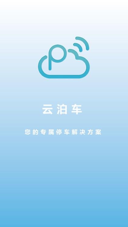云泊车 screenshot-0