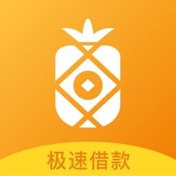 菠萝贷-低息信用卡贷款借钱平台