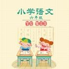 人教版六年级语文课文【有声文本】 icon