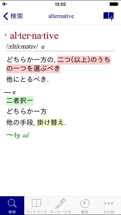 デイリーコンサイス英和・和英辞典|16万3... screenshot1