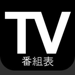 テレビ番組表日本:日本のテレビ番組表(JP)