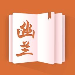 幽兰小说大全 - 电子书小说阅读器