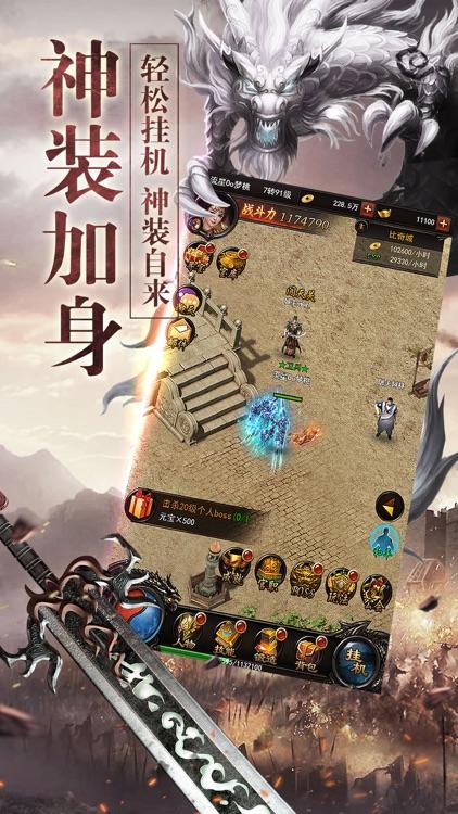 原始传奇-再战沙城巅峰 screenshot-4
