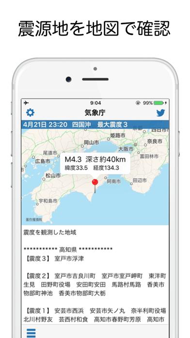 地震マップのおすすめ画像2