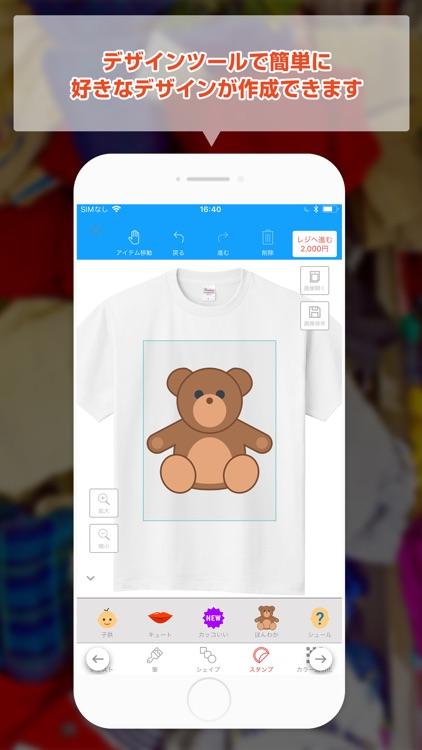 簡単ツールでTシャツデザインができる【オートTシャツメーカー