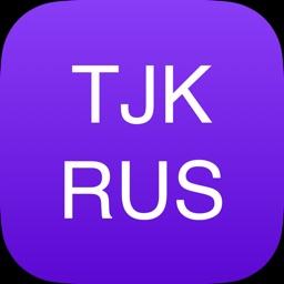 Словарь Русско-Таджикский