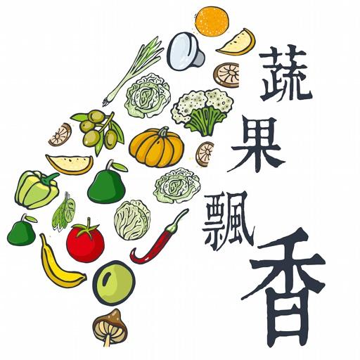 蔬果飄香-有機蔬果生鮮宅配