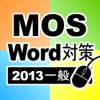 一般対策 MOS Microsoft Word 2013 - iPhoneアプリ