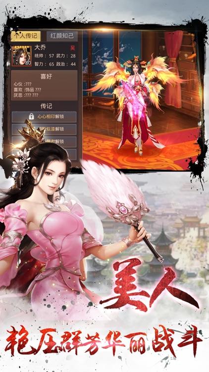 三国志霸王传-敢不敢制霸全服! screenshot-3