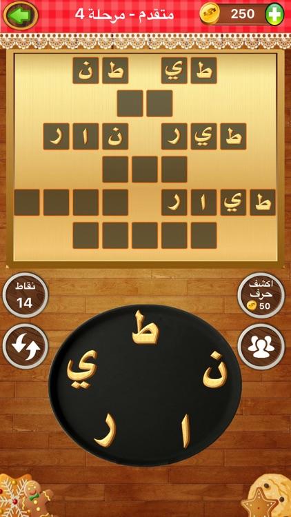 أبجدهوز - لعبة تحدي كلمات screenshot-4