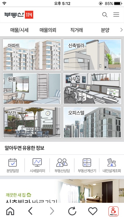 부동산114 screenshot-0