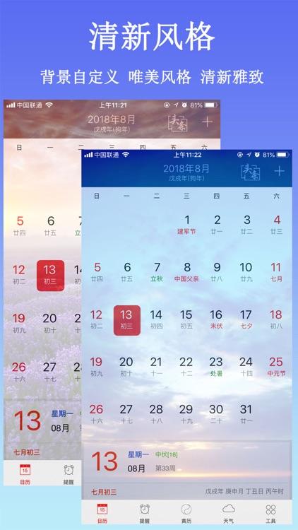 万年历-日历天气 screenshot-0