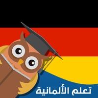 تعلم اللغة الالمانية بالصوت
