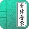 声律启蒙 国学经典诵读 - 有声图文注音翻译版