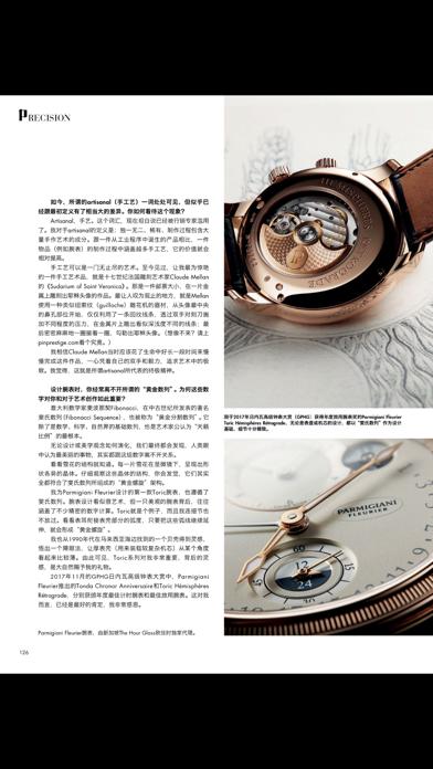 品 Prestige (PIN Prestige)Screenshot of 4