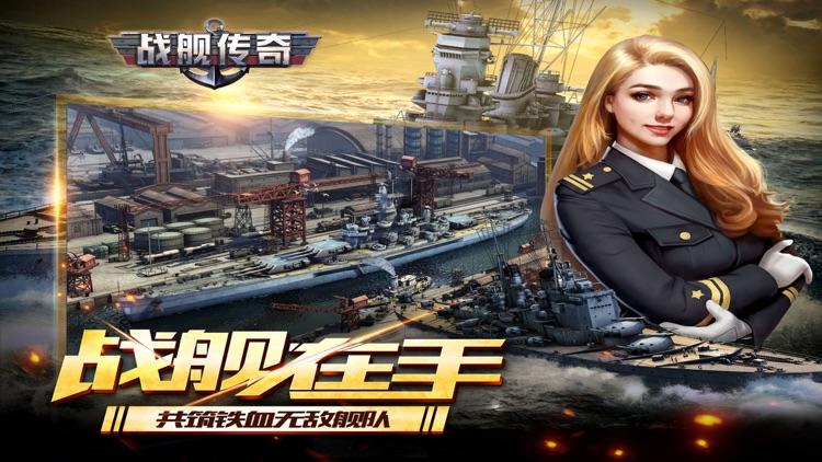 战舰传奇-卡牌游戏 screenshot-3