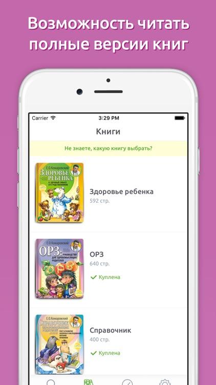 Доктор Комаровский - официальное приложение screenshot-4