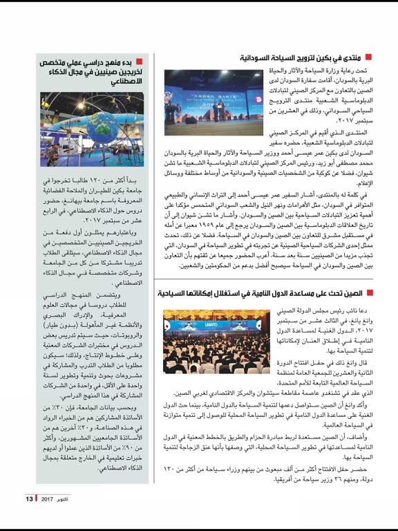 China Today (Arabic) screenshot 10