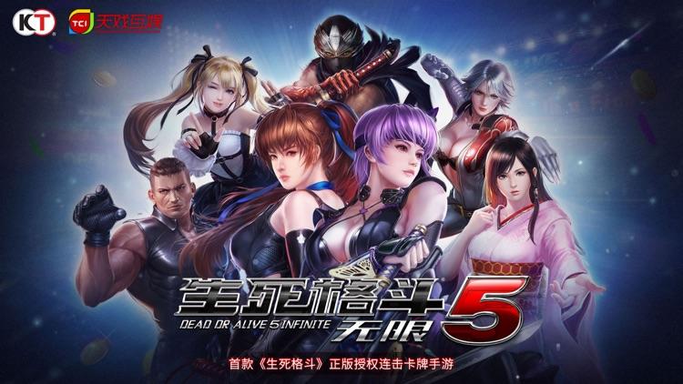 生死格斗5无限-正版授权回合制卡牌手游 screenshot-0