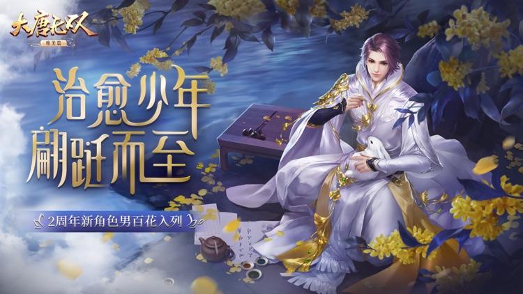 大唐无双:莽战传 screenshot-0